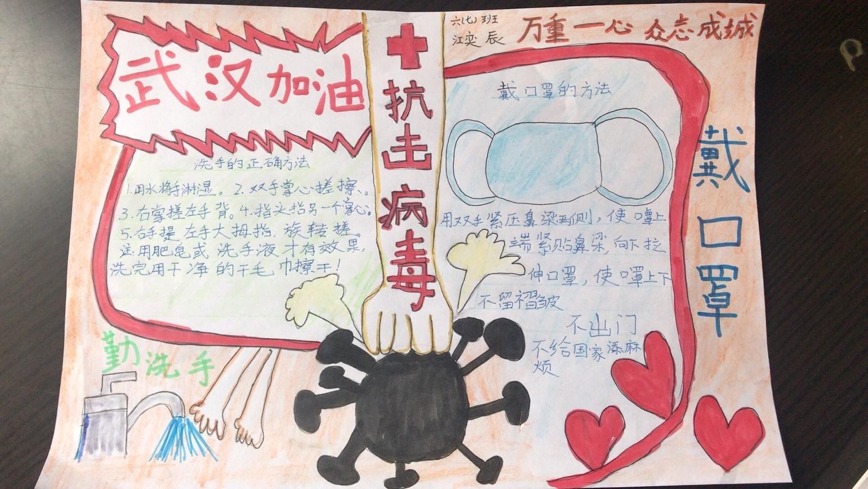 《抗击病毒》手抄报  江奕辰  楚雄师院附小六年级