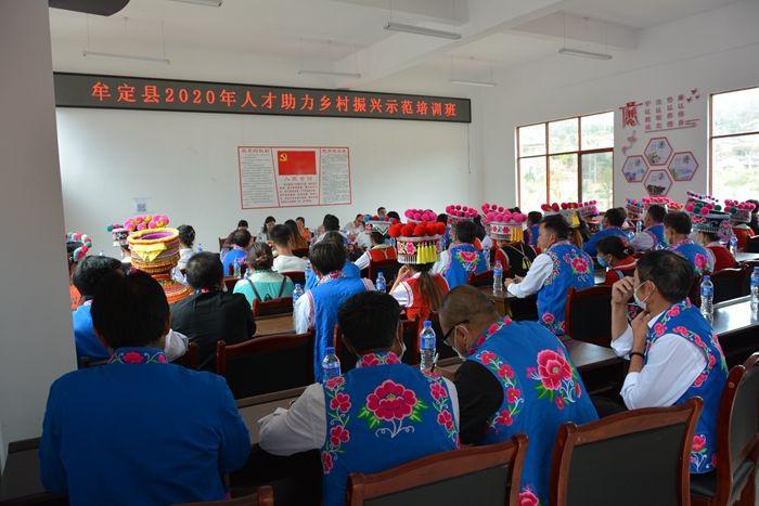 牟定县举办2020年第一期人才助力乡村振兴示范培训班